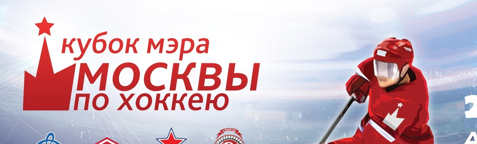 Кубок Мэра Москвы. ЦСКА (Москва) - Витязь (Подмосковье)