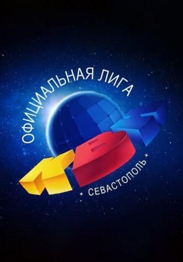 1/4 Финала Севастопольской официальной лиги КВН logo