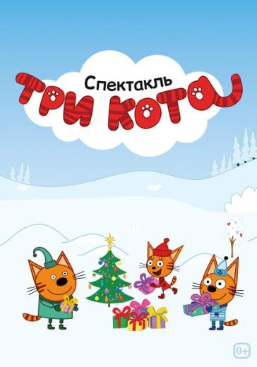Три кота: Подарки для Деда Мороза logo