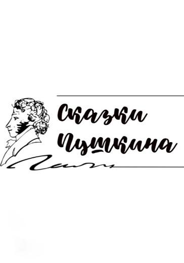 Сказки Пушкина logo