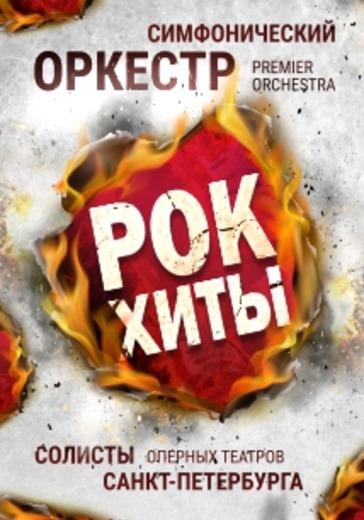 Рок-Хиты. Premier Orchestra Санкт-Петербург logo