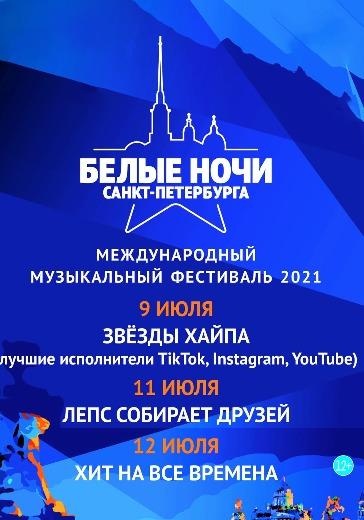 """Международный музыкальный фестиваль """"Белые Ночи Санкт-Петербурга"""" logo"""