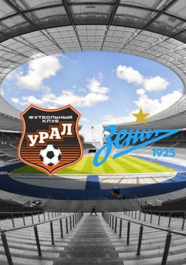 Урал - Зенит logo