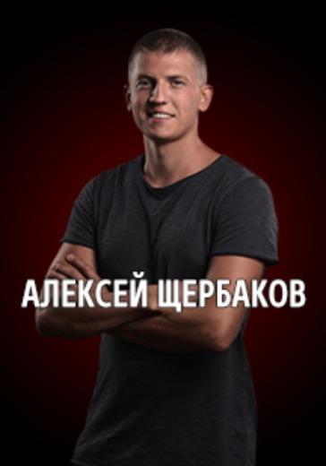 Алексей Щербаков. Гомель  logo