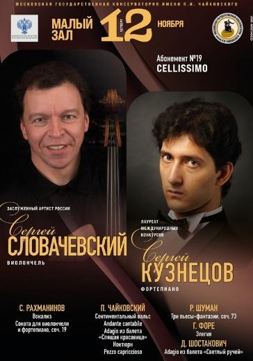 Сергей Словачевский (виолончель), Сергей Кузнецов (фортепиано) logo