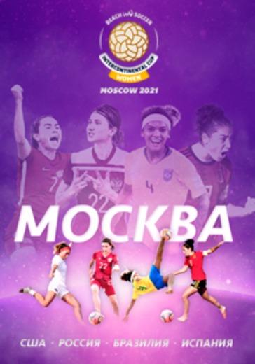 Групповые матчи, Сессия Бразилия-США (18.00) и Россия-Испания (19.30) logo