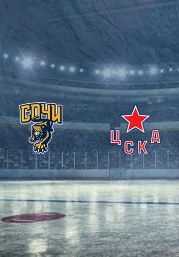 ХК Сочи - ХК ЦСКА logo