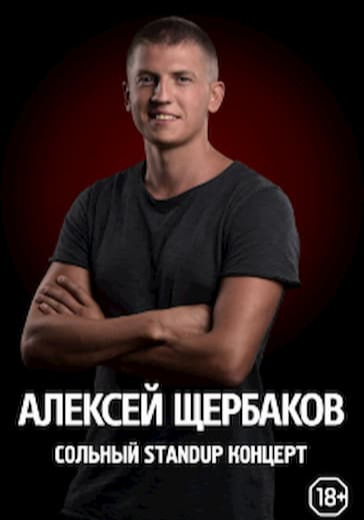 Алексей Щербаков. Железнодорожный logo
