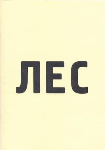 Лес logo
