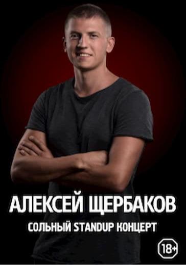 Алексей Щербаков. Владивосток logo