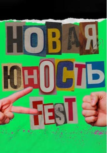 Новая Юность Fest logo