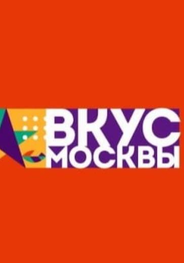 Вкус Москвы logo