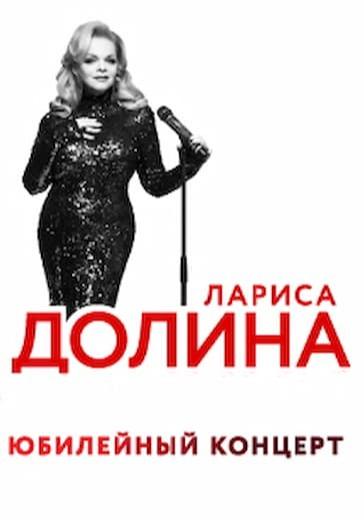 Лариса Долина. Юбилейный концерт logo