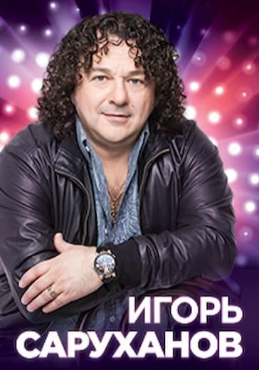 Игорь Саруханов logo