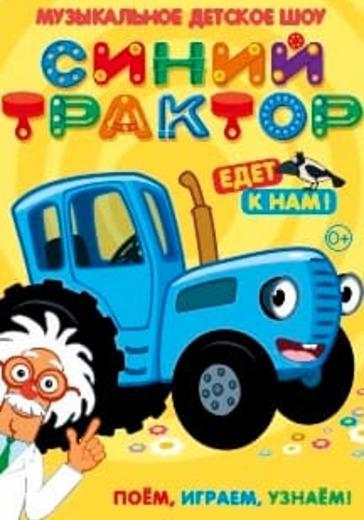 Синий трактор logo