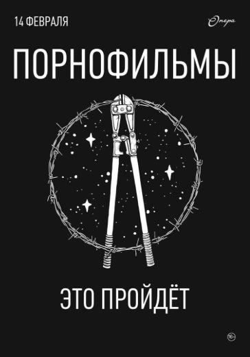 Порнофильмы. Барнаул logo