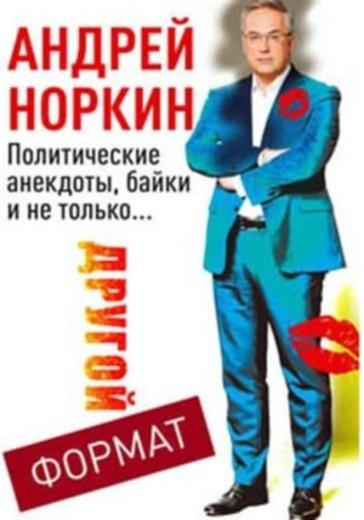 """Андрей Норкин """"Другой формат"""" logo"""