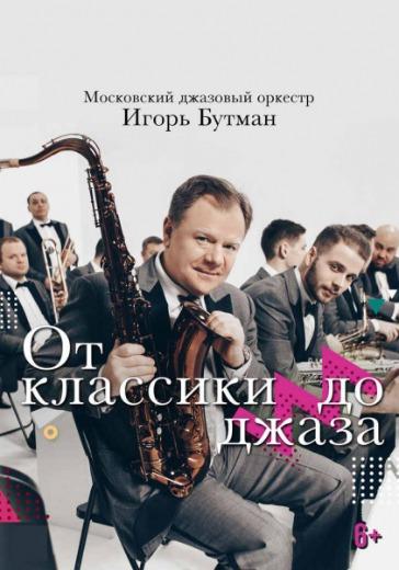 Игорь Бутман. «От классики до джаза» logo