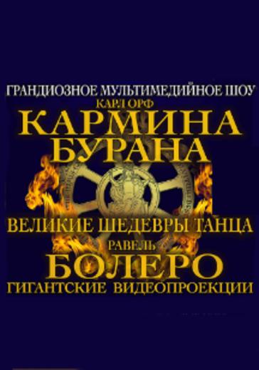 Карл Орф. Кармина Бурана logo