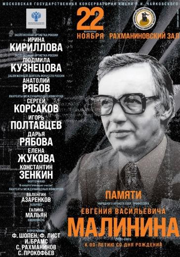 Концерт, посвященный 90-летию со дня рождения Е.В.Малинина logo