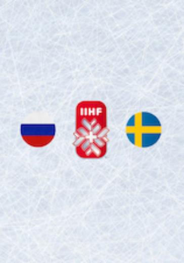 Чемпионат мира по хоккею 2021: Россия - Швеция logo