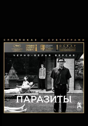 """Вечер кино с Татьяной Шороховой: черно-белая версия фильма """"Паразиты"""" logo"""
