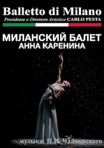 Анна Каренина. Миланский балет logo