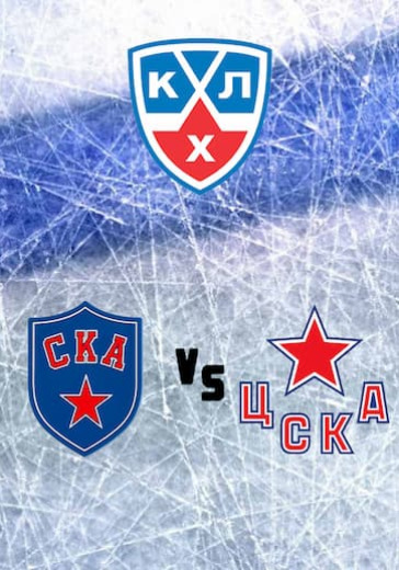 СКА - ЦСКА logo