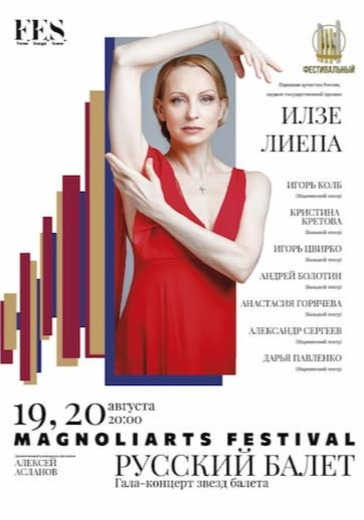 Гала-концерт звёзд русского балета «Илзе Лиепа. Русский балет» logo