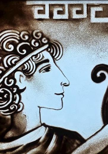 Мифы и легенды Древней Греции logo