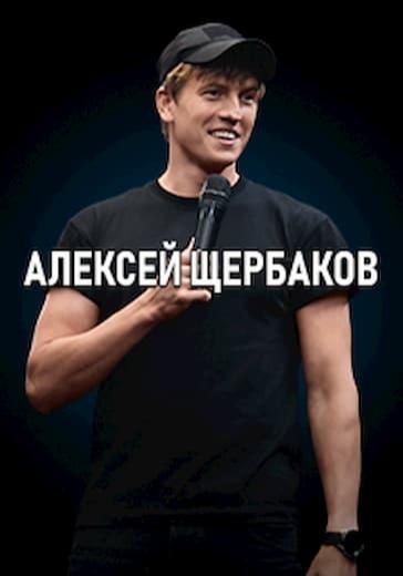 Алексей Щербаков. Астрахань logo