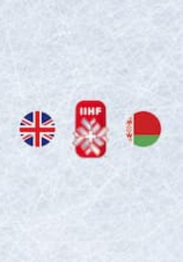 Чемпионат мира по хоккею 2021: Великобритания - Беларусь logo