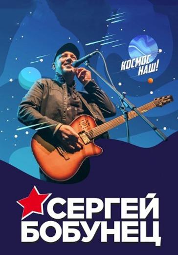 Сергей Бобунец logo
