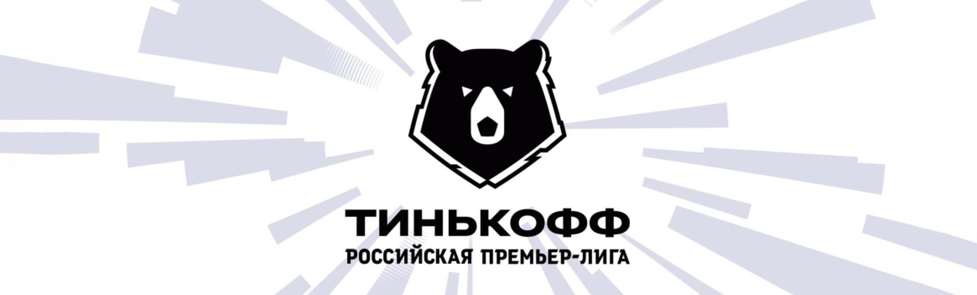 Футбол Уфа - Ротор 3.10.2020 смотреть онлайн