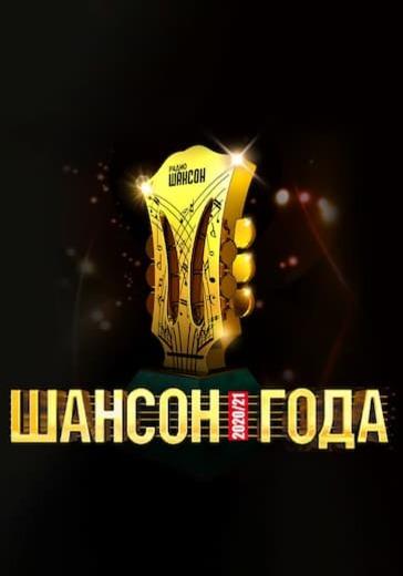 Церемония вручения премии «Шансон года» logo