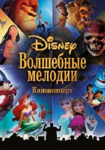 Disney Волшебные Мелодии logo