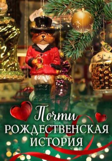 Почти рождественская история logo