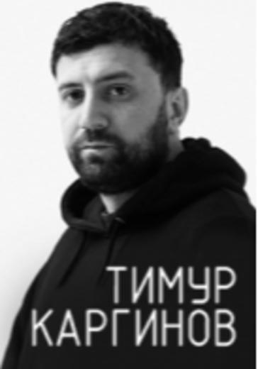 StandUp: Тимур Каргинов logo