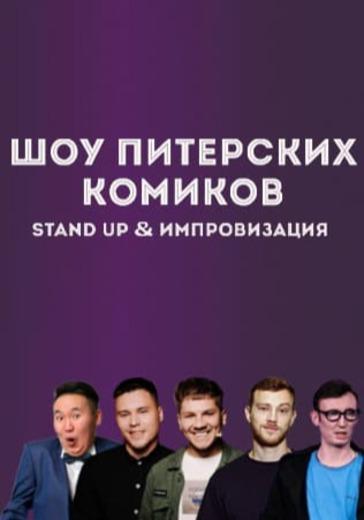 Шоу Питерских комиков. Stand Up & Импровизация logo