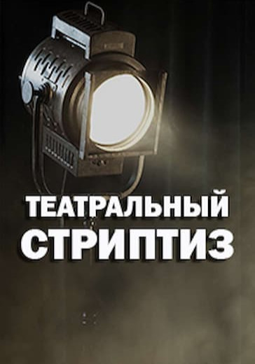 Театральный стриптиз logo
