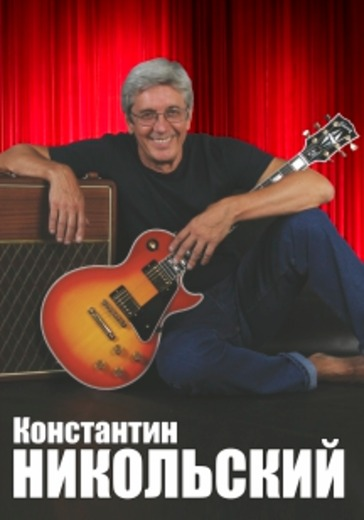 Константин Никольский logo