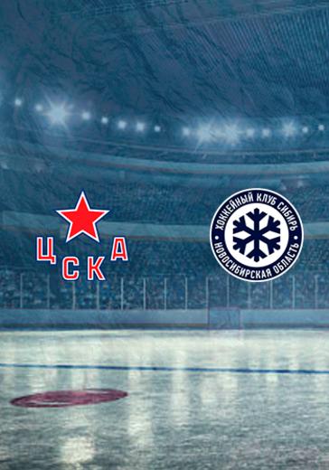 ХК ЦСКА - ХК Сибирь logo