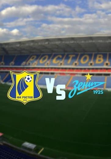 Ростов - Зенит logo