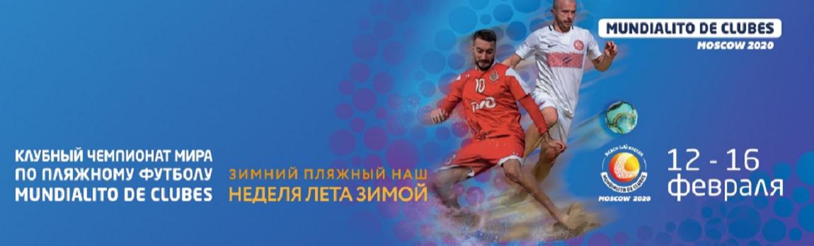 Клубный чемпионат мира по пляжному футболу Mundialito de Clubes 2020