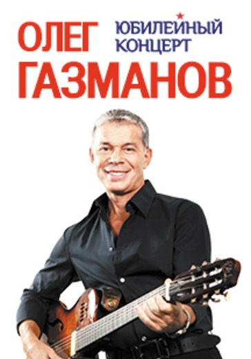 Олег Газманов logo