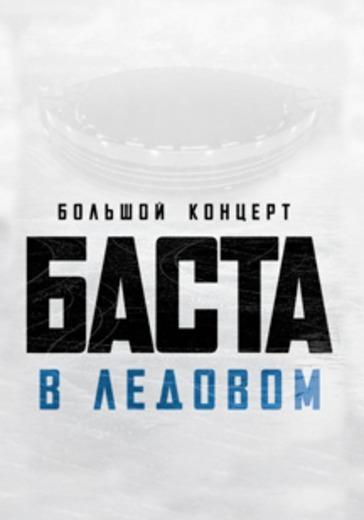 Баста logo