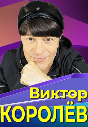 Виктор Королев logo