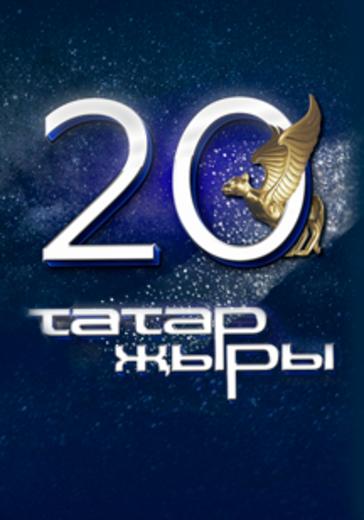 """Гала-концерт международного эстрадного фестиваля """"Татар Жыры"""" logo"""