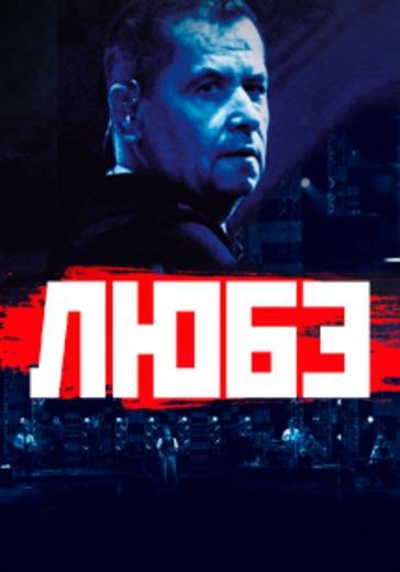 Любэ. К юбилею Николая Расторгуева logo