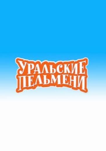 Шоу Уральские Пельмени «Мятый элемент» logo